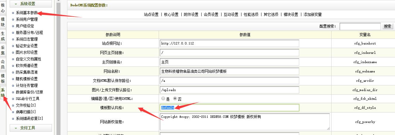 网站搭建基础知识dede织梦默认模板文件夹(templets)里面文件含义