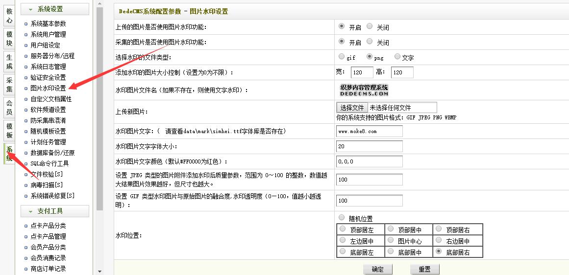 DedeCMS(织梦网站) 图像和文字水印的是怎么设置?