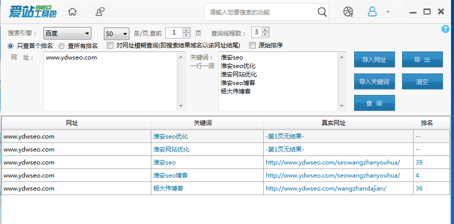 seo博客网站关键词淮安seo、淮安网站优化、淮安seo优化首页排名没了网站是否被降权K了