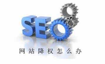 淮安seo博客网站降权原因分析?为什么网站会被百度降权?